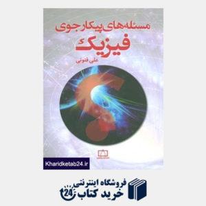 کتاب مسئله های پیکارجوی فیزیک