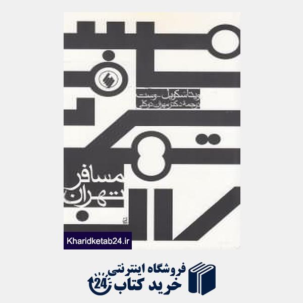 کتاب مسافر تهران
