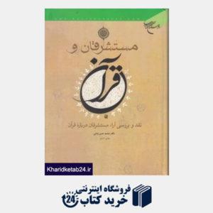 کتاب مستشرقان و قرآن