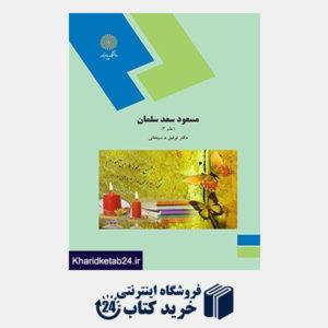 کتاب مسعود سعدسلمان(نظم3)