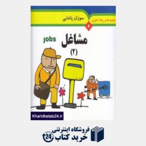 کتاب مشاغل 2 (رنگ آمیزی 8) (2 زبانه)