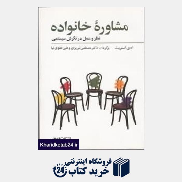 کتاب مشاوره خانواده (نظر و عمل در نگرش سیستمی)