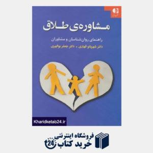 کتاب مشاوره ی طلاق (راهنمای روان شناسان و مشاوران)