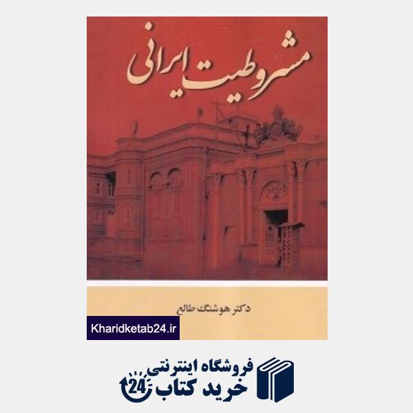 کتاب مشروطیت ایرانی