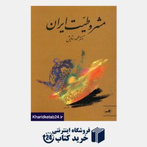 کتاب مشروطیت ایران