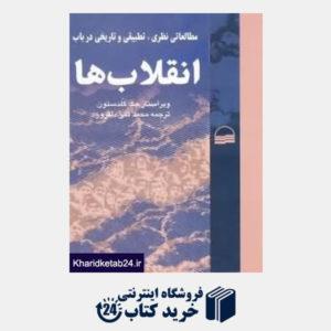 کتاب مطالعاتی نظری تطبیقی و تاریخی در باب انقلاب ها