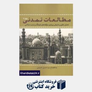 کتاب مطالعات تمدنی 2(تحلیل نظری و تاریخی پیرامون مولفه های فرهنگ و تمدن اسلامی)