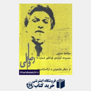 کتاب مطالعه تحلیلی مجموعه آوازهای فولکلور شماره 14 رضا والی از منظر هارمونی و ارکستراسیون