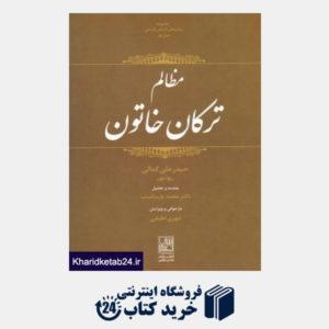 کتاب مظالم ترکان خاتون
