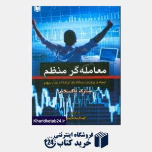 کتاب معامله گر منظم