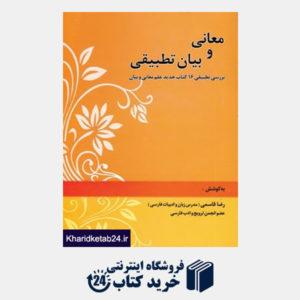 کتاب معانی و بیان تطبیقی