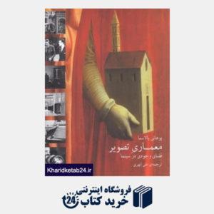 کتاب معماری تصویر (فضای وجودی در سینما)