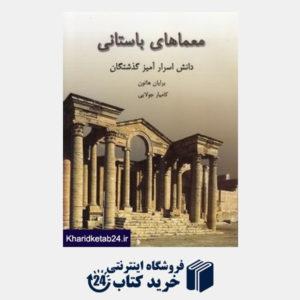 کتاب معماهای باستانی (دانش اسرارآمیز گذشتگان)