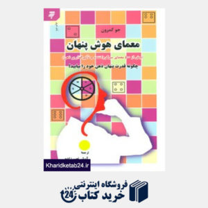 کتاب معمای هوش پنهان (بیش از 500 معمای سرگرم کننده و تاثیرگذار بر ذهن)