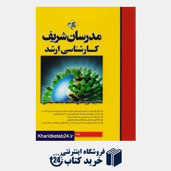 کتاب مفاهیم حوزه های مختلف جامعه شناسی