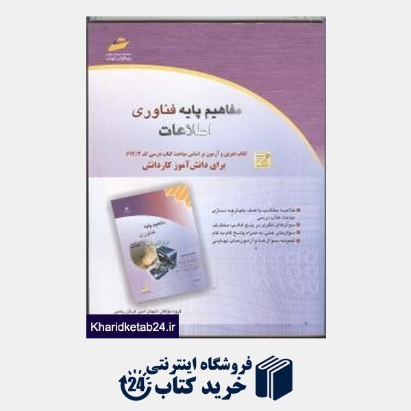 کتاب مفاهیم پایه فناوری اطلاعات کتاب تمرین و آزمون