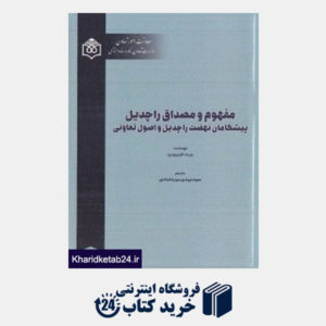 کتاب مفهوم و مصداق راچدیل (پیشگامان نهضت راچدیل و اصول تعاونی)