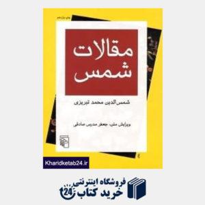 کتاب مقالات شمس