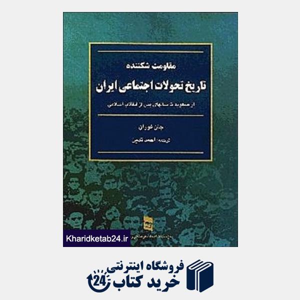 کتاب مقاومت شکننده (تاریخ تحولات اجتماعی ایران از صفویه تاسالهای پس از انقلاب اسلامی