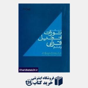 کتاب مقایسه ای میان تورات انجیل قرآن و علم