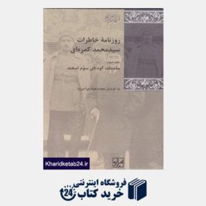 کتاب مقدمات کودتای سوم اسفند (3 جلدی) (روزنامه خاطرات سیدمحمد کمره ای 3)