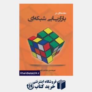 کتاب مقدمه ای بر بازاریابی شبکه ای