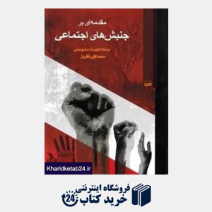 کتاب مقدمه ای بر جنبش های اجتماعی