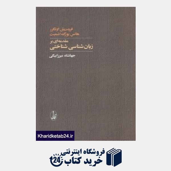 کتاب مقدمه ای بر زبان شناسی شناختی