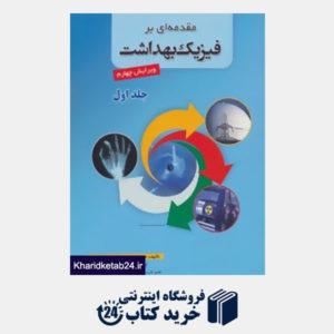 کتاب مقدمه ای بر فیزیک بهداشت 1
