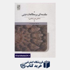 کتاب مقدمه ای بر مطالعات دینی (دانش دین شناسی)