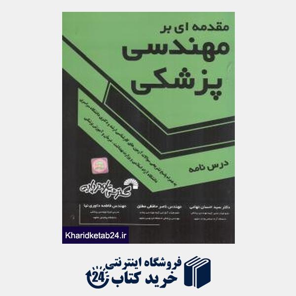 کتاب مقدمه ای بر مهندسی پزشکی 685
