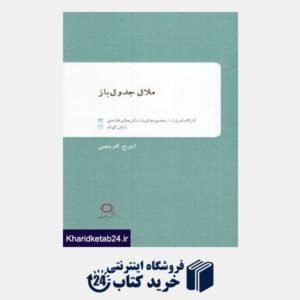 کتاب ملال جدول باز