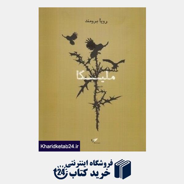 کتاب ملیکا