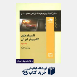 کتاب منابع آموزشی برای مرحله ی اول المپیادهای علمی (المپیادهای کامپیوتر ایران 2)
