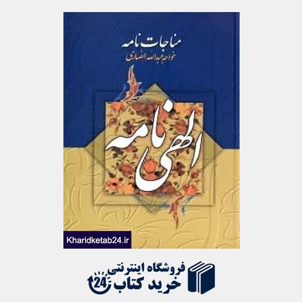کتاب مناجات و الهینامه خواجه عبدالله انصاری