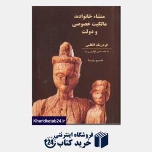 کتاب منشا خانواده (مالکیت خصوصی و دولت)