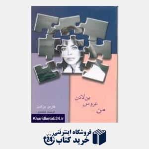 کتاب من عروس بن لادن