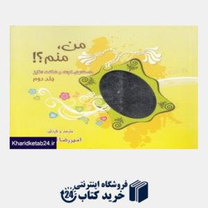 کتاب من منم 2