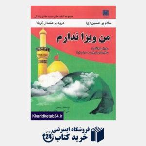 کتاب من ویزا ندارم (روایتی کوتاه از راهپیمایی اربعین حسینی (ع) )