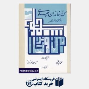 کتاب من و خاندان پهلوی