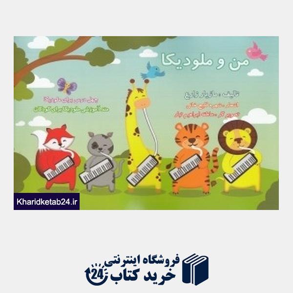 کتاب من و ملودیکا (چهل درس برای ملودیکا) (متد آموزشی ملودیکا برای کودکان)