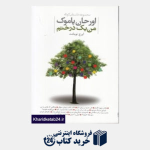 کتاب من یک درختم