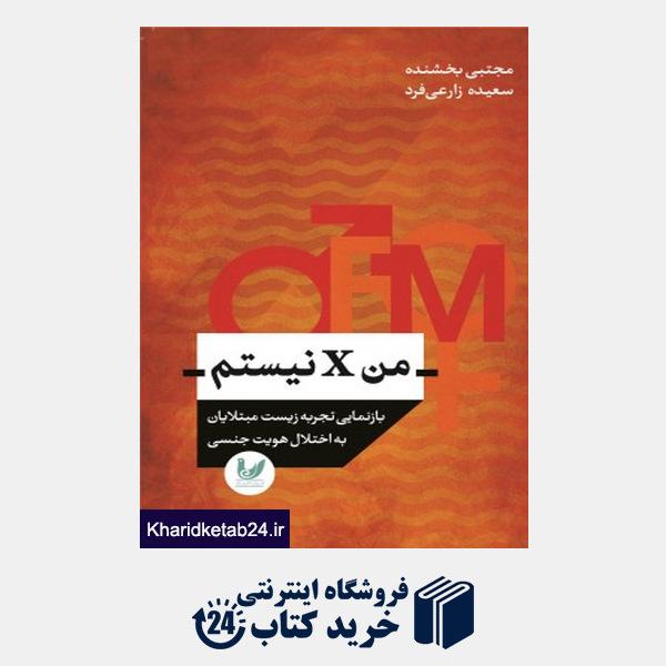 کتاب من x نیستم