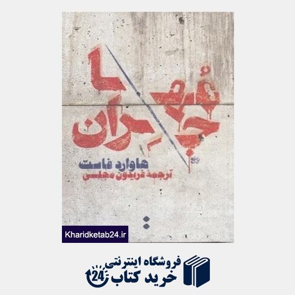 کتاب مهاجران (اسم)