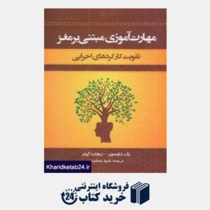 کتاب مهارت آموزی مبتنی بر مغز (تقویت کارکردهای اجرایی)