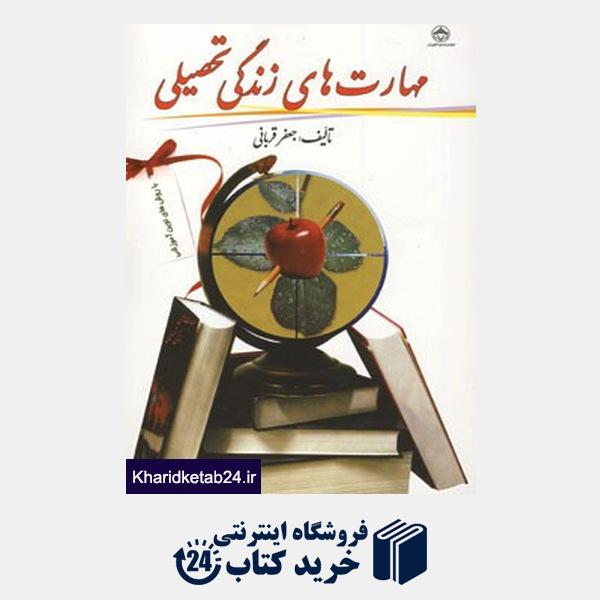 کتاب مهارت های زندگی تحصیلی