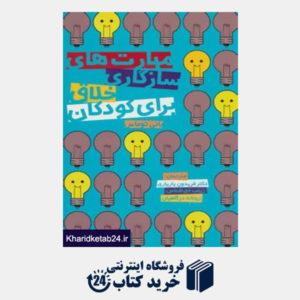 کتاب مهارت های سازگاری خلاق برای کودکان