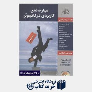 کتاب مهارت های کاربردی در کامپیوتر (باCD)