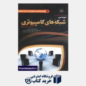 کتاب مهندسی شبکه های کامپیوتری
