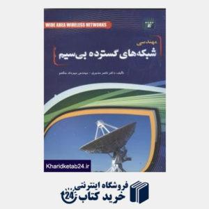 کتاب مهندسی شبکه های گسترده بیسیم